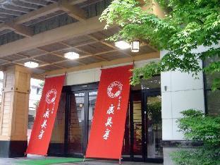 割烹旅馆 广美亭 image