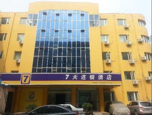 7 Days Inn Beijing Communication University Branch