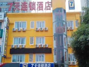 7 Days Inn Beijing Tiantongyuan North Subway Station Branch