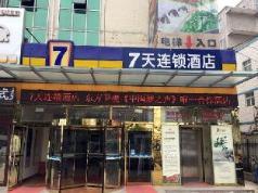 7 Days Inn Beijing Shahe Subway Station, Beijing