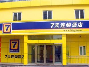 7 Days Inn Baoding Bai Yang Dian Branch