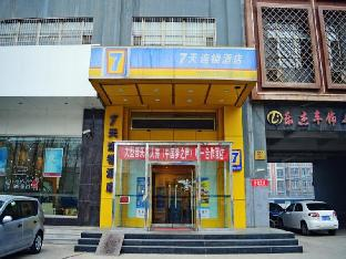7 Days Inn Shijiazhuang Jianshe North Street Branch