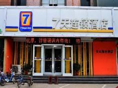 7 Days Inn Shijiazhuang Development District Tianshan Sea World Branch, Shijiazhuang
