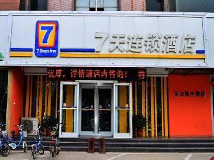7 Days Inn Shijiazhuang Development District Tianshan Sea World Branch