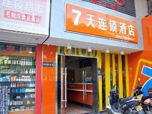 7 Days Inn Changsha Furong Square Subway Station Branch