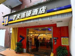 7 Days Inn Changsha Houjiatang Yali Middle School Branch
