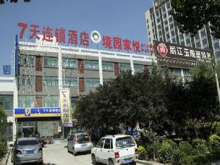 7 Days Inn Anqiu Qingyun Mountaion Branch