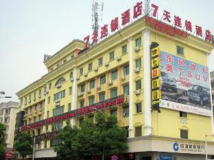 7 Days Inn Changsha Hunan Radio and Television International Conference and Exhibition Center Branch