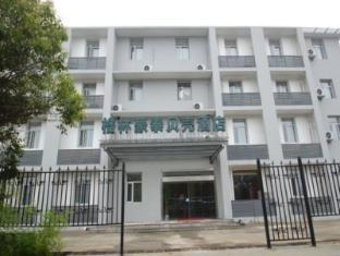 GreenTree Inn Nanjing XianLin Road JinMaRoad Subway Station Shell Hotel - Nanjing