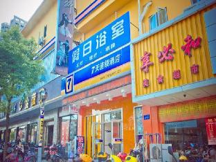 7 Days Inn Qidong Park Middle Road Branch