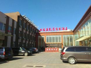 工美蓝孔雀商务酒店北京西三旗店