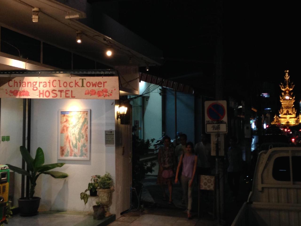 เชียงราย คล็อก ทาวเวอร์ โฮสเทล (Chiangrai Clock Tower Hostel)