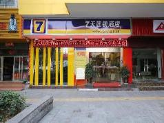 7 Days Inn Jishou University Branch, Xiangxi
