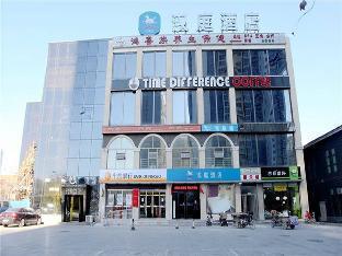 汉庭北京石景山万达酒店