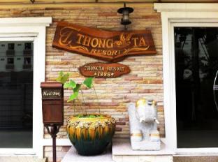 Thong Ta Resort Suvarnabhumi Bangkok - Exterior