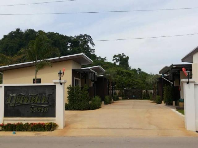 ภูมิพัฒน์ รีสอร์ท ทุ่งส่ง – Phumipat Resort Thungsong