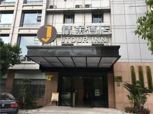 Jtour Inn Changsha Wanjiali Plaza Metro