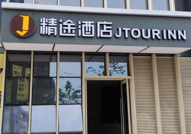 Jtour Inn Nanchang Jiangxi Keji Xueyuan