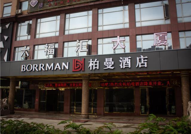 Borrman Hotel Qingyuan Fogang Bus Station