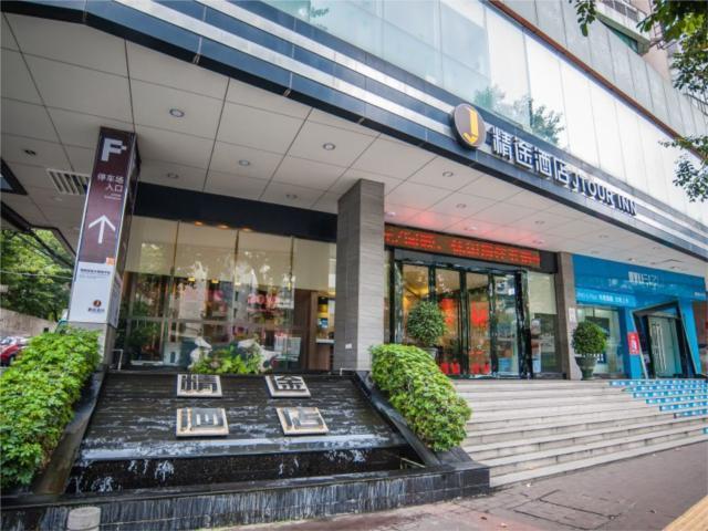 Jtour Inn Jiangmen Donghu Park