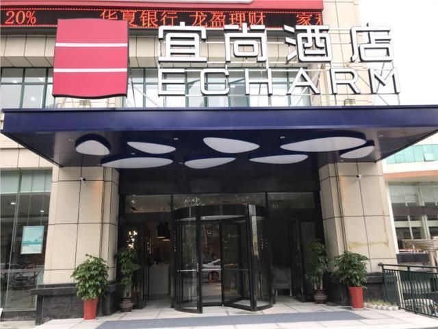 Echarm Hotel Jingmen Intime City