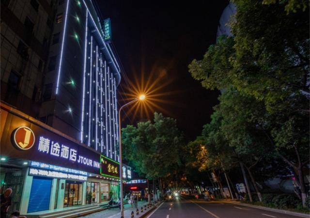 Jtour Inn Hengyang Nanhua University