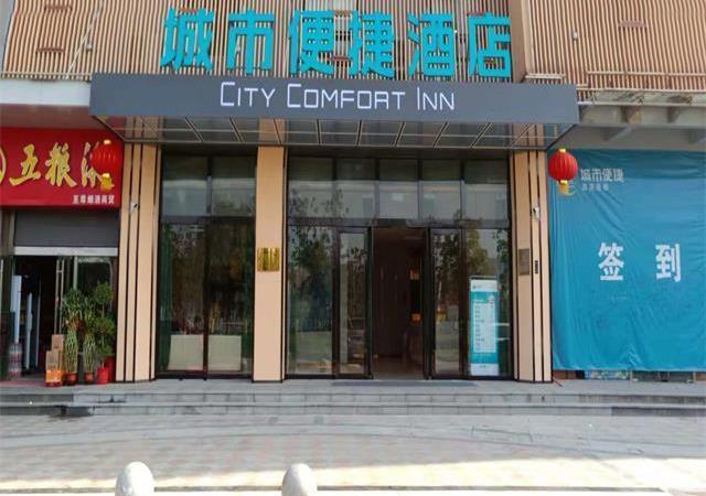 City Comfort Inn Wuhan Yinhushuixie