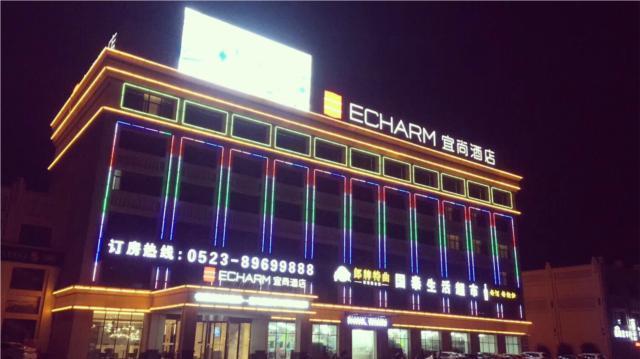 Echarm Hotel Taizhou High speed Railway Station