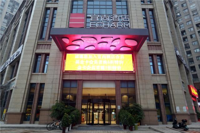 Echarm Hotel Changsha Xingsha Fenghuangcheng