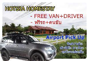 Hotsia homestay + Free Mini VAN 6 Seat with driver บ้านเดี่ยว 3 ห้องนอน 3 ห้องน้ำส่วนตัว ขนาด 300 ตร.ม. – ศรีดอนชัย