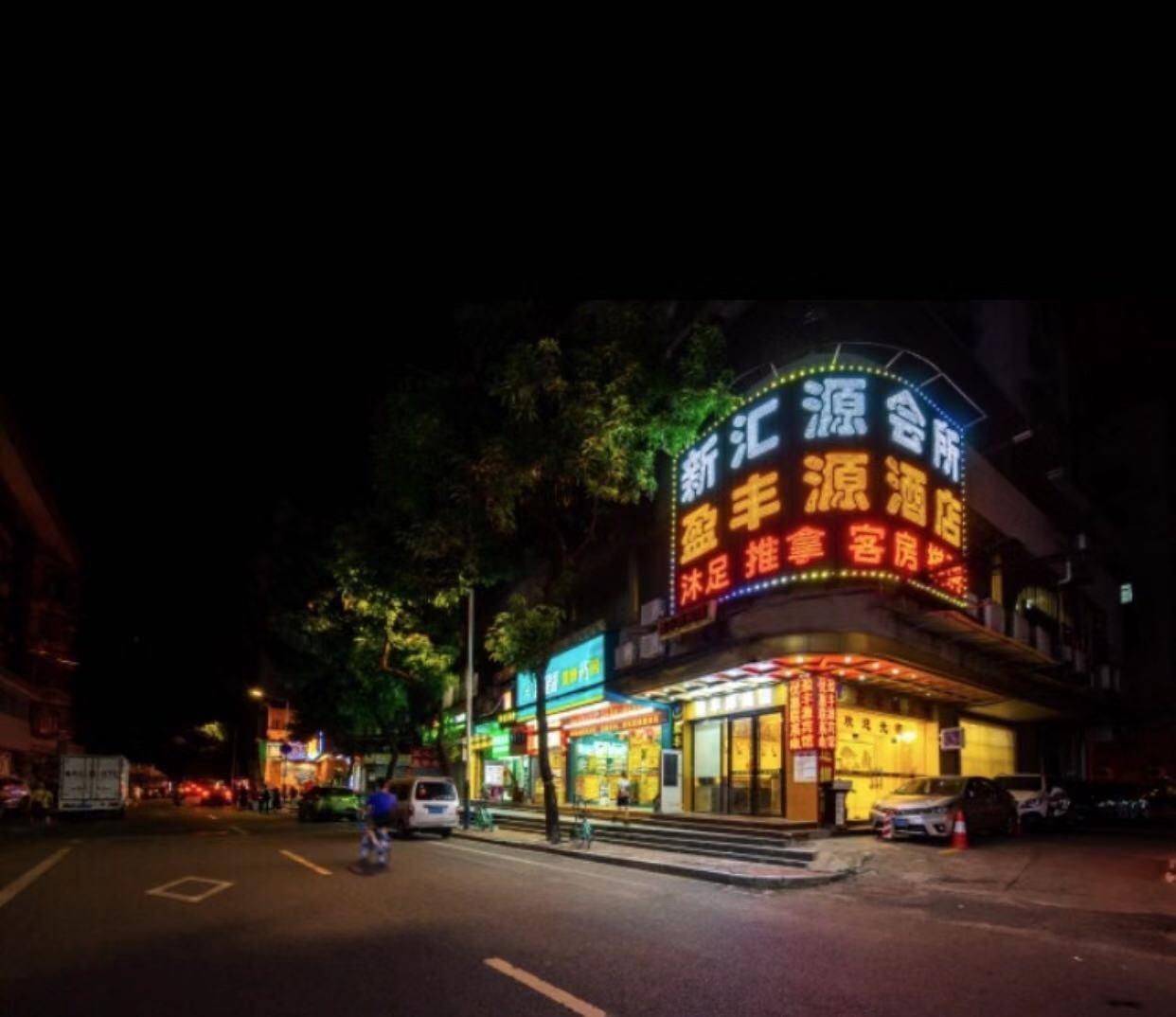 Ying Feng Yuan Hotel