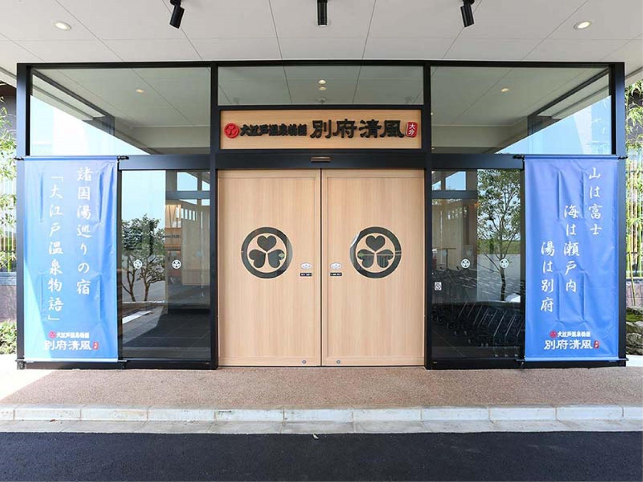 Ooedo Onsen Monogatari Beppu Seifu