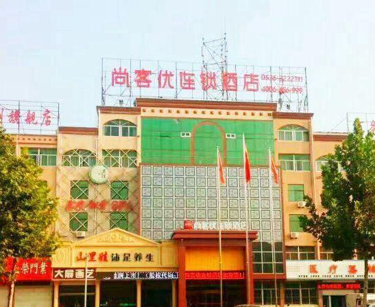 Thank Inn Hotel Shandong Weifang Qingzhou Civil Affairs Bureau