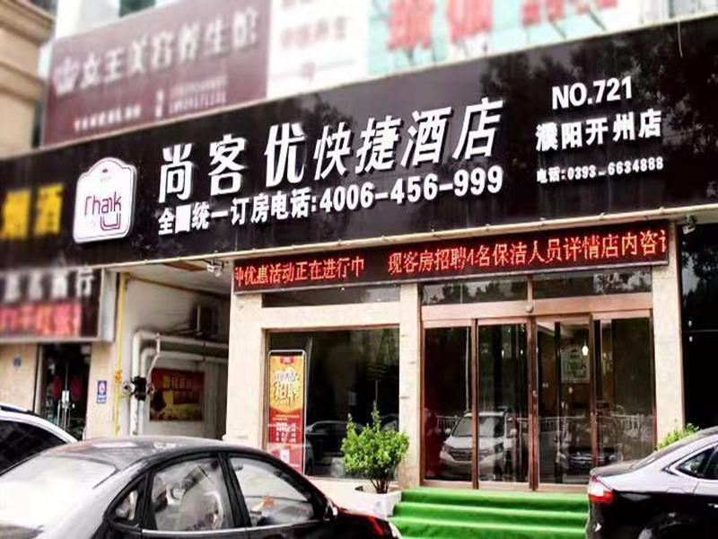 Thank Inn Hotel He'Nan Puyang Taiqian Railway Station