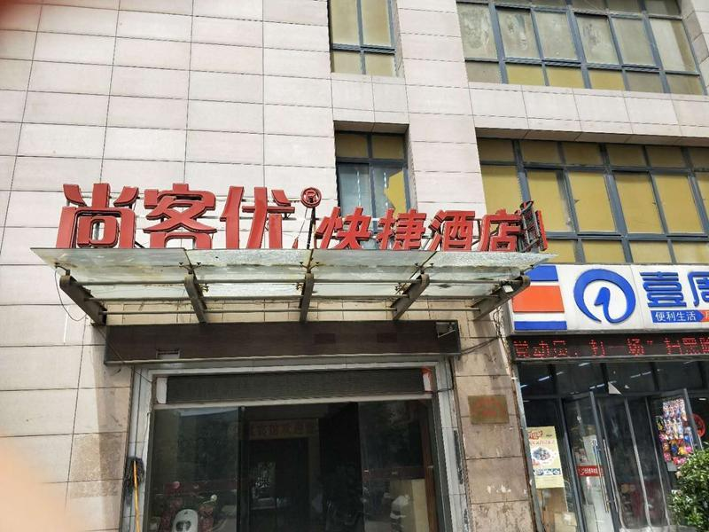 Thank Inn Hotel Anhui Huaibei Railway Station Square Flagship Store