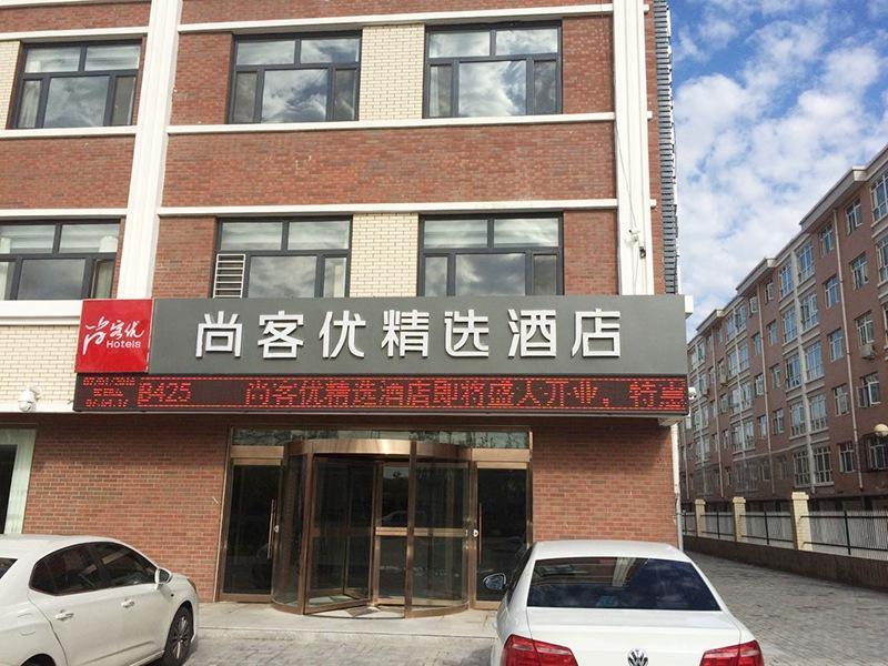Thank Inn Plus Hotel Hebei Zhangjiakou Huailai Sha City