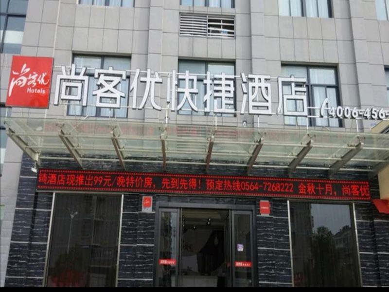 Thank Inn Hotel Anhui Huoshan Piyuan West Road
