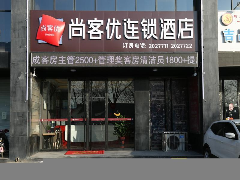 Thank Inn Hotel Shanxi Jinzhong Yuci Ditrict Shuncheng West Street