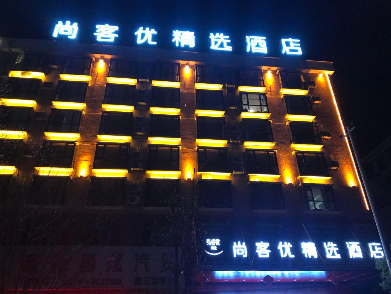 Thank Inn Plus Hotel Jiangxi Pingxiang Lianhua County Qinwang Road