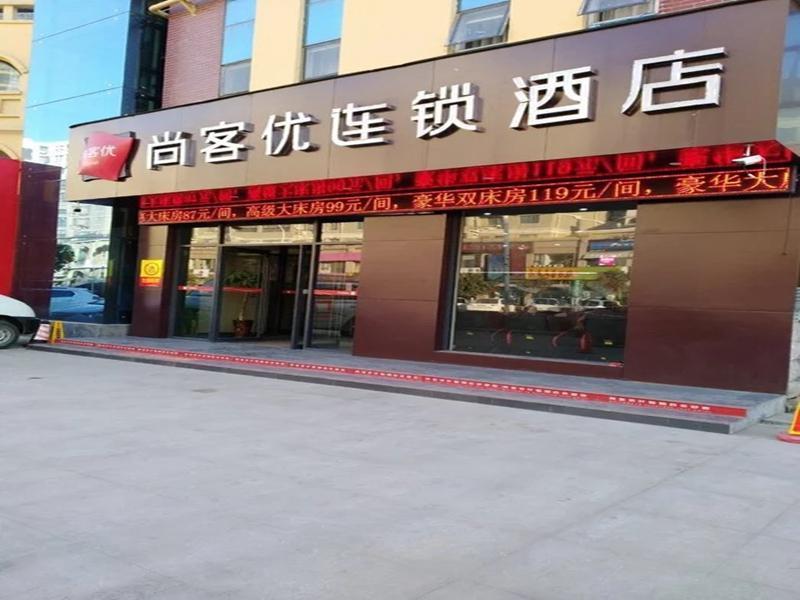 Thank Inn Hotel He'nan Zhengzhou Xinzheng City North China Road Xuanyuan Lake