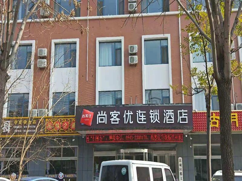 Thank Inn Hotel Shandong Binzhou Bincheng District Vocational College