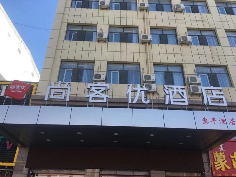 Thank Inn Hotel Inner Mongolia Bayan Nur Urad Front Banner Huifeng Square