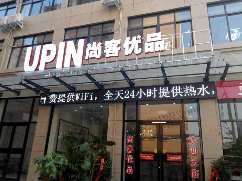 Thank Inn Hotel He'nan Kaifeng Longting District He'nan University North Gate