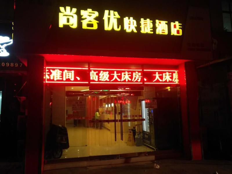 Thank Inn Hotel Hebei Shijiazhuang Yunheqiao Bus Station