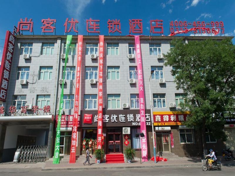 Thank Inn Hotel Hebei Zhangjiakou Xia Garden District Railway Station