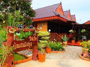 Ban Suan Mee Sakul Resort บ้านสวนมีสกุลรีสอร์ต
