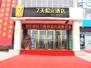 7 Days Inn Beijing Yanqing Walmart Branch