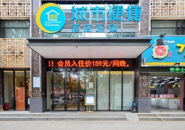 City Comfort Inn Suizhou Yanhe Avenue