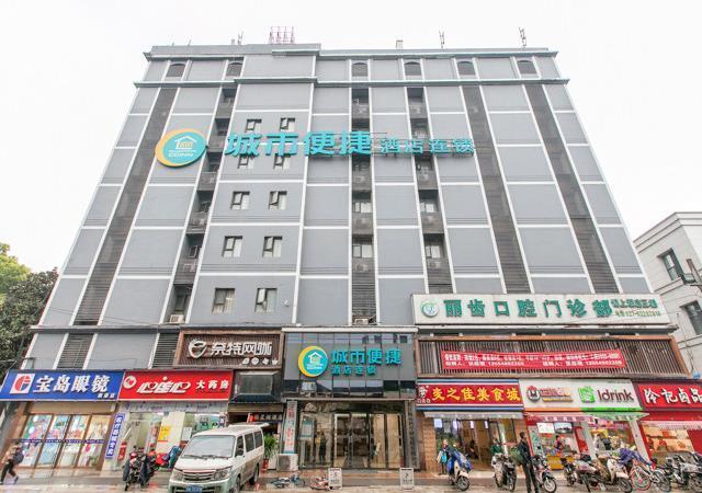 City Comfort Inn Wuhan Jiefang Avenue Xinrong Light Rail Station