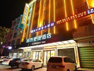 City Comfort Inn Ledong Bus Station